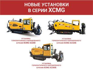 Новые модели установок в серии XCMG