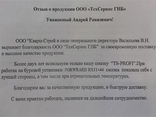 Отзыв ООО «Кварц-Строй» о продукции ООО «ТехСервис ГНБ»
