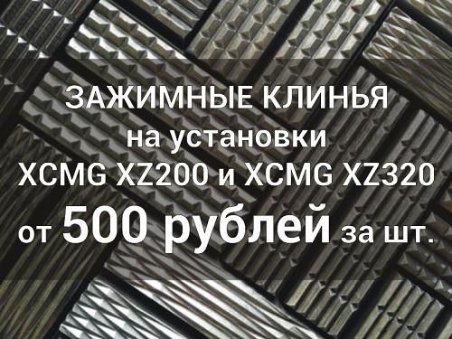 ЗАЖИМНЫЕ КЛИНЬЯ на установки XCMG всего за  500 рублей за шт.*