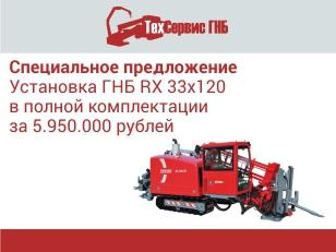 Специальное предложение на покупку ГНБ FORWARD RX33×120 — Продана