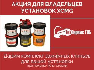 Супер акция для владельцев установок XCMG