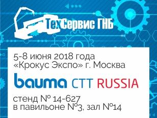 19-я Международная выставка строительных технологий Bauma