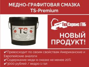 Промо-акция по продаже медно-графитовой смазки TS-Premium