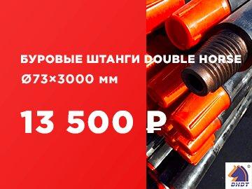 Буровые штанги для ГНБ от Double Horse. Цена:  13 500 рублей