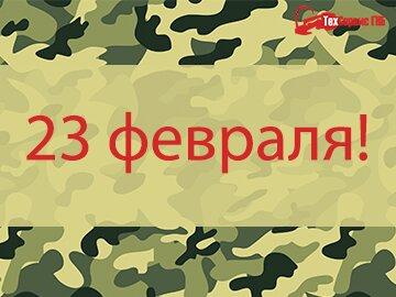 С Днем Защитника Отечества, уважаемые клиенты!