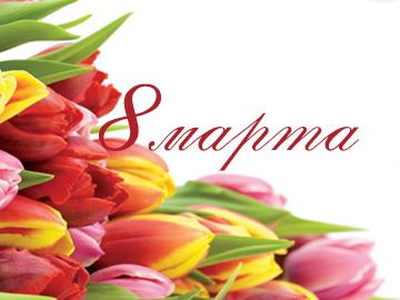Поздравляем с 8 марта, дорогие женщины!