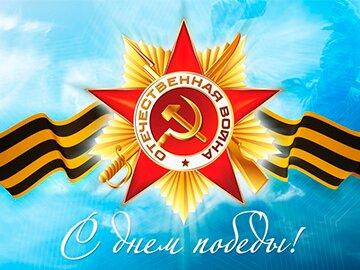 С праздником Победы, уважаемые коллеги и партнеры!