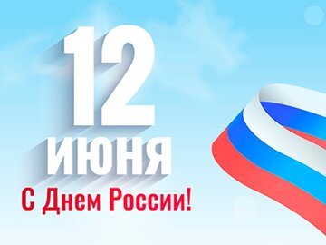 Поздравляем вас С Днем России, дорогие друзья!