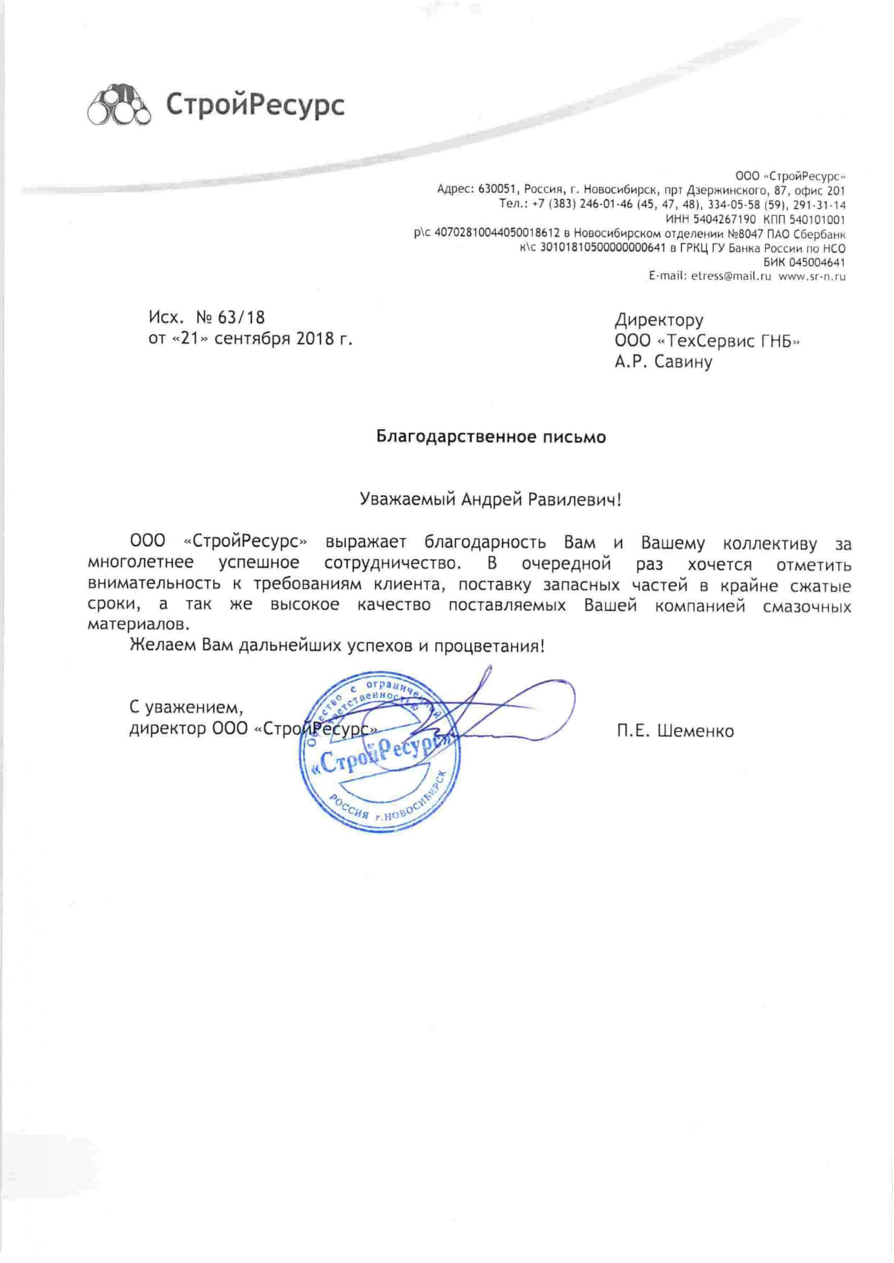 ООО «СтройРесурс» г. Новосибирск