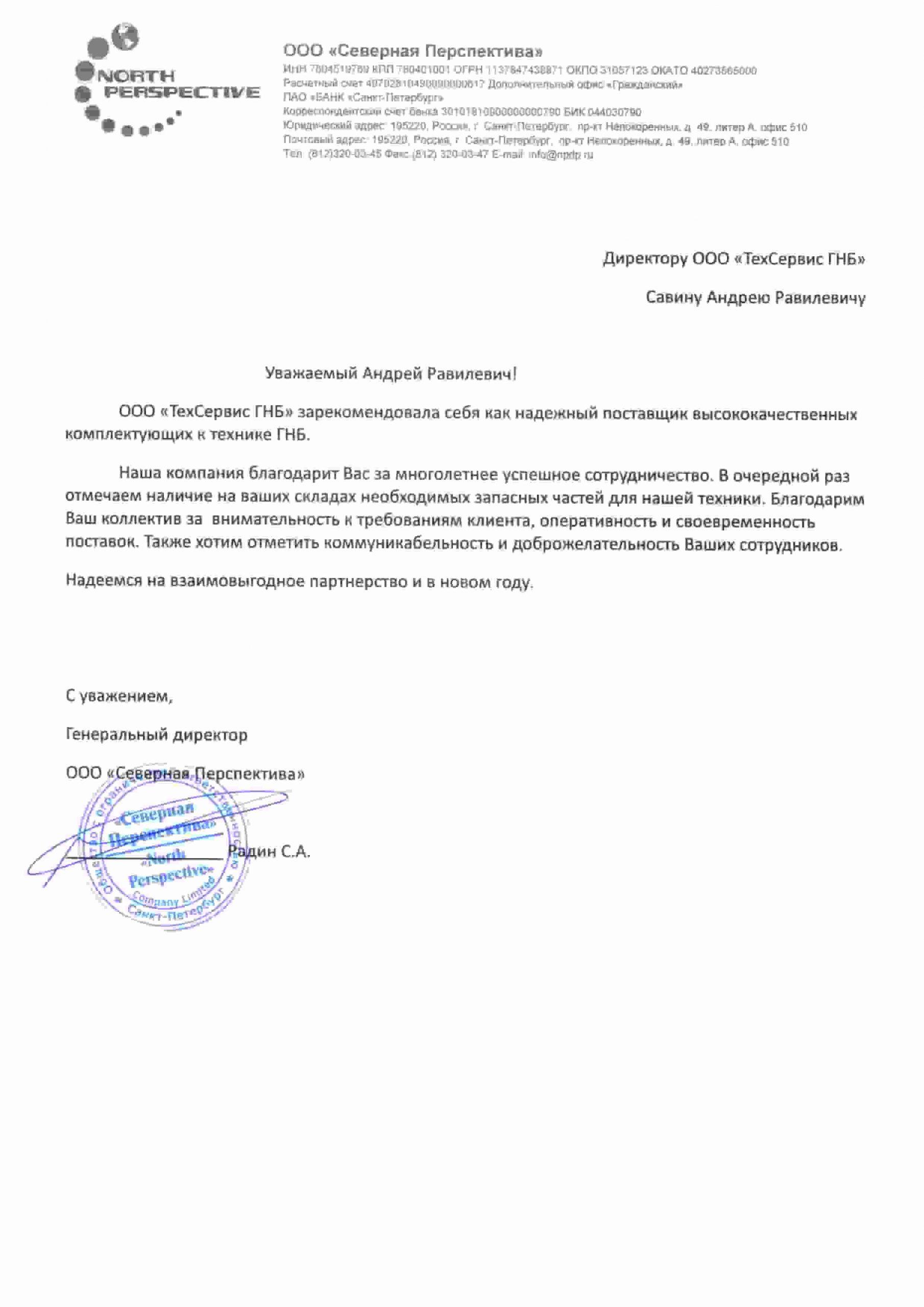 ООО «Северная Перспектива»