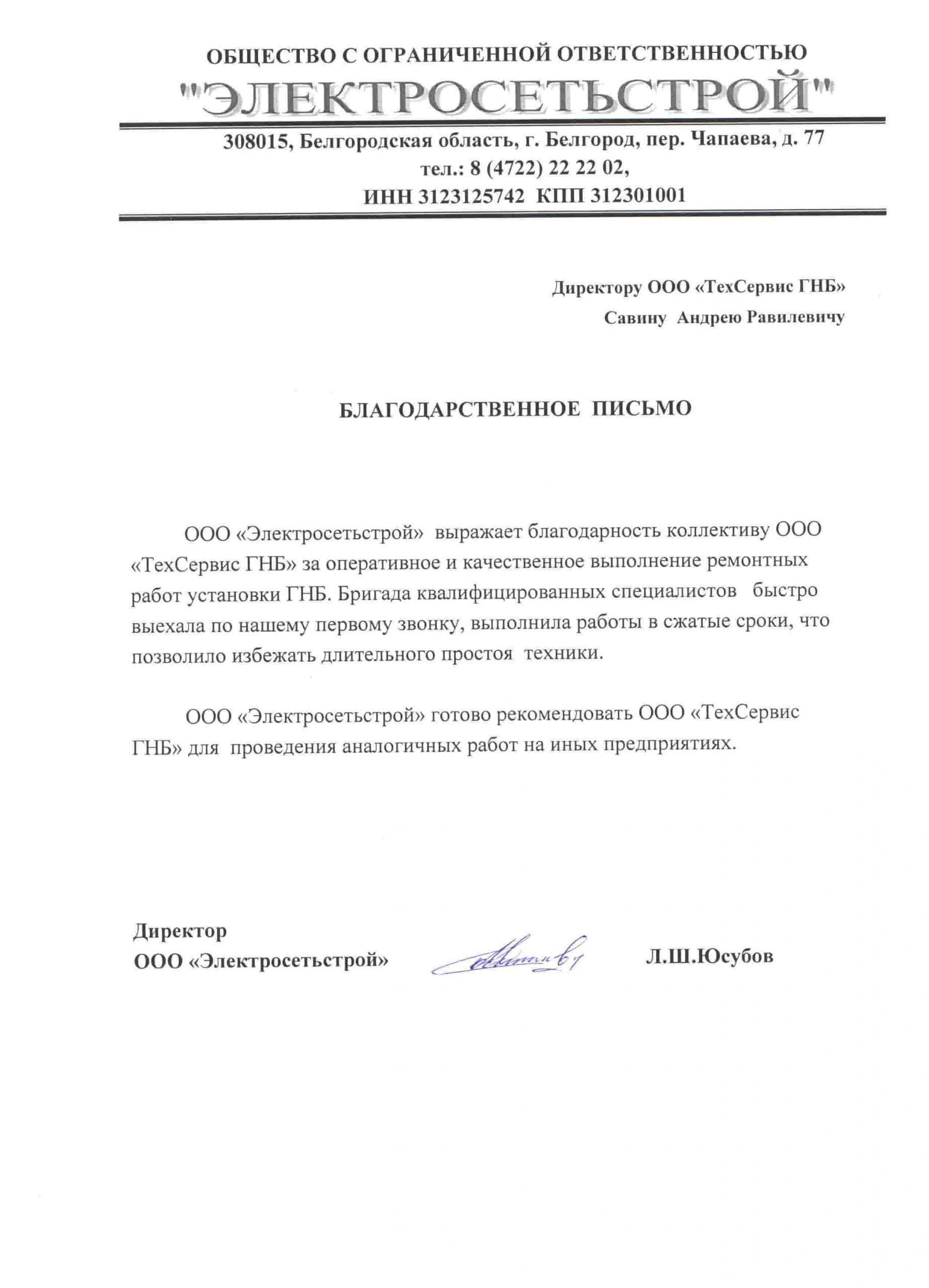 ООО «Электросетьстрой»