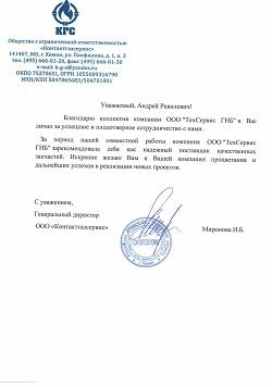 ООО «Контактгазсервис»