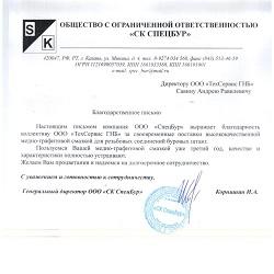 ООО «СК СпецБур»