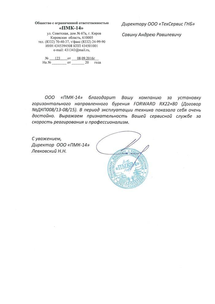 ООО «ПМК-14»