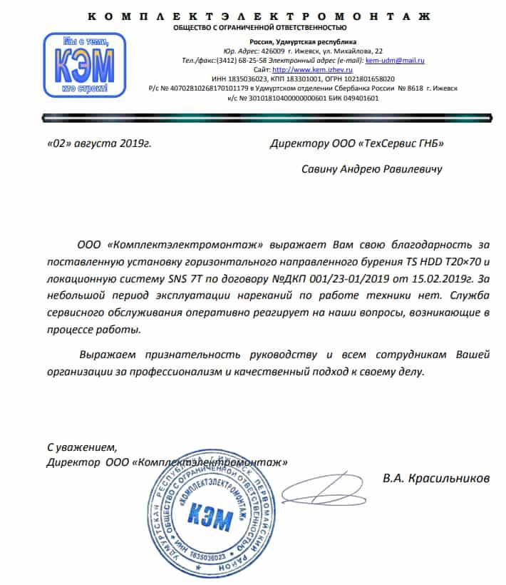 ООО «КомплектЭлектроМонтаж»
