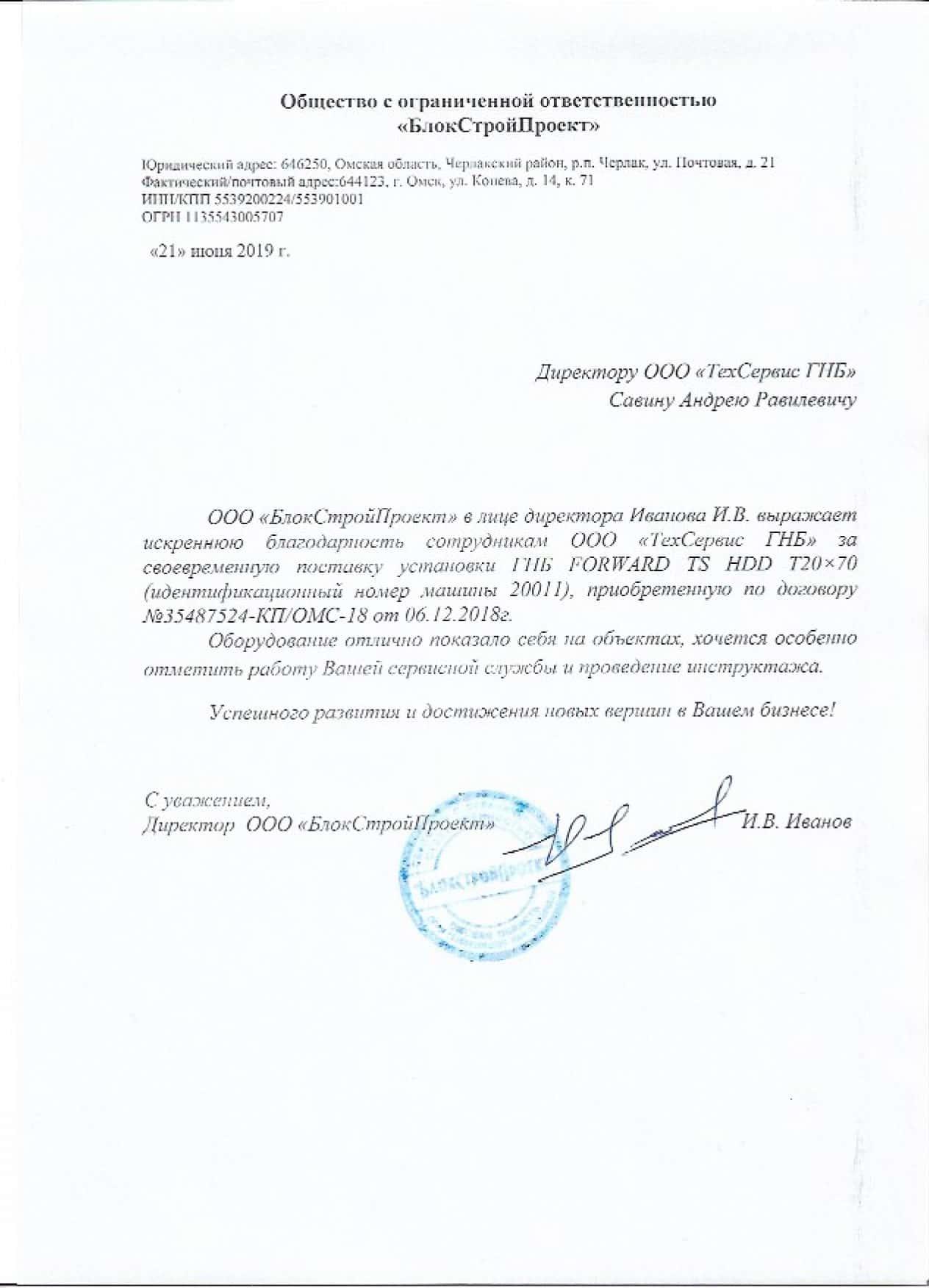 ООО «БлокСтройПроект»