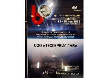 Получили награду bauma CTT 2021 за вклад и развитие строительной индустрии в России